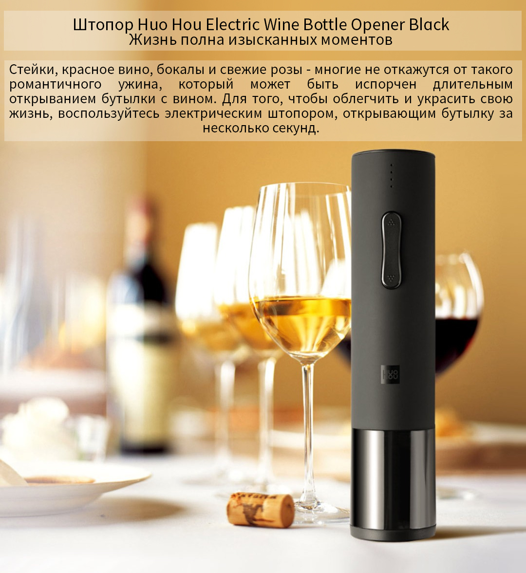 Электрический штопор Xiaomi Huo Hou Electric Wine Bottle Opener