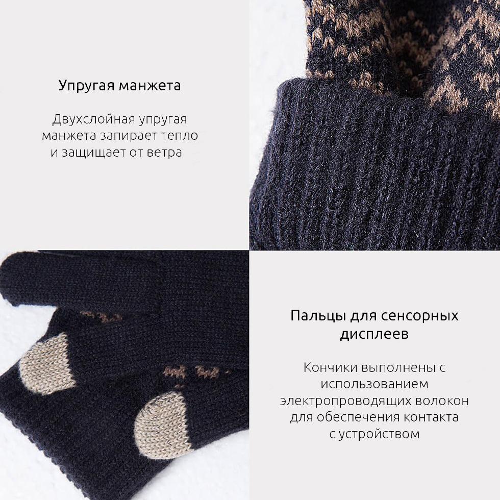 Перчатки для сенсорных экранов Xiaomi Touchscreen Winter Wool Gloves