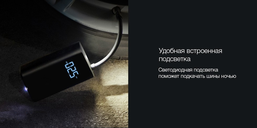 Умный насос Xiaomi Mi Portable Air Pump