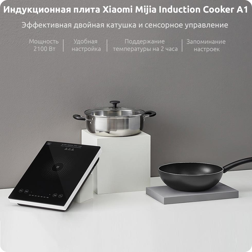 Индукционная плита Xiaomi Mijia Induction Cooker A1 (MDCL0P1ACM)