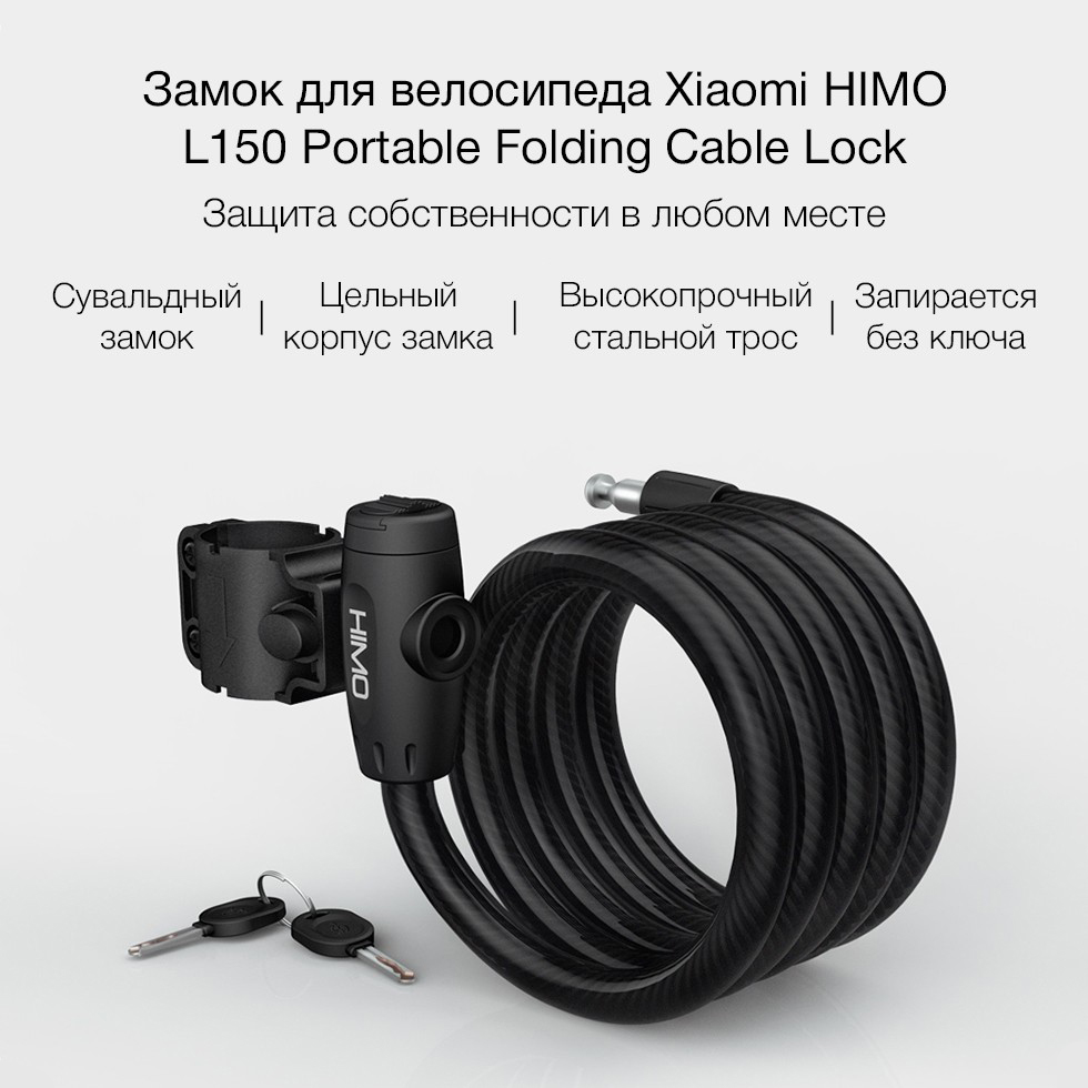 Велозамок XIaomi HIMO L150 Portable Folding Cable Lock