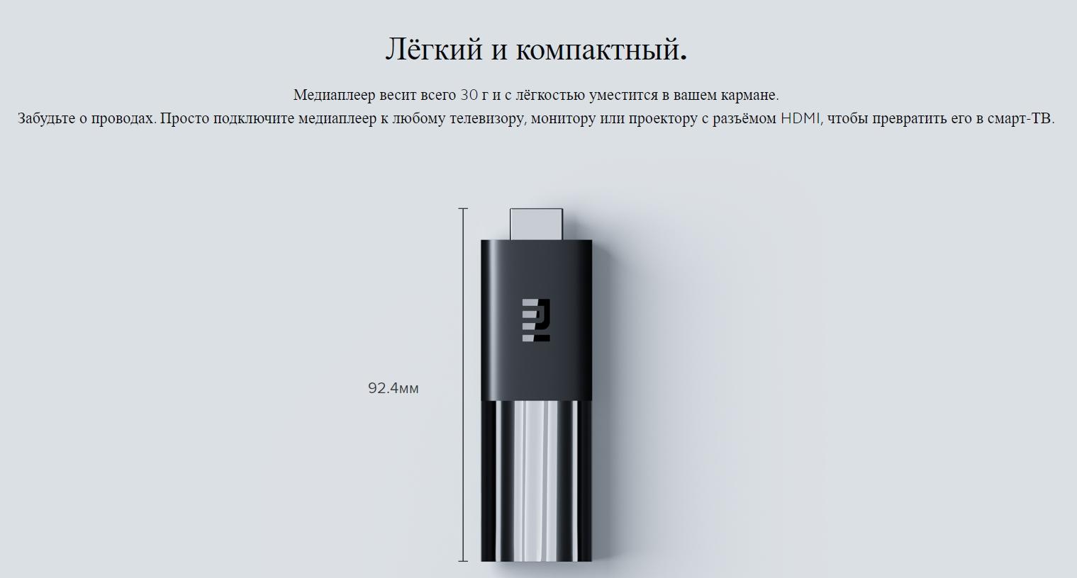 Приставка Xiaomi Mi TV Stick (Android TV)